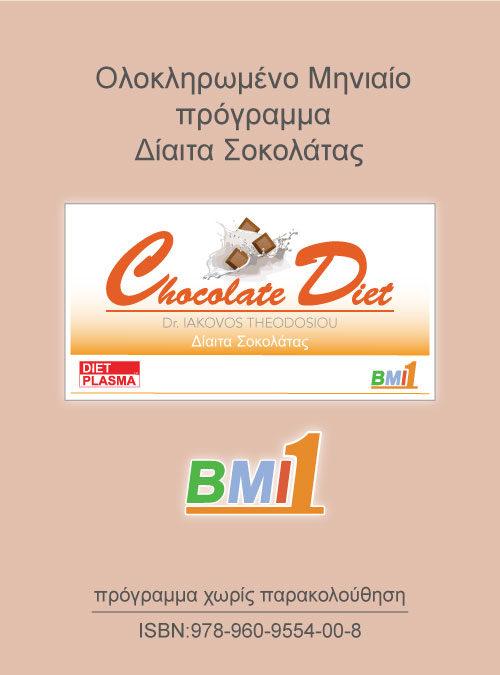 Δίαιτα-σοκολάτας-Προϊόν-1